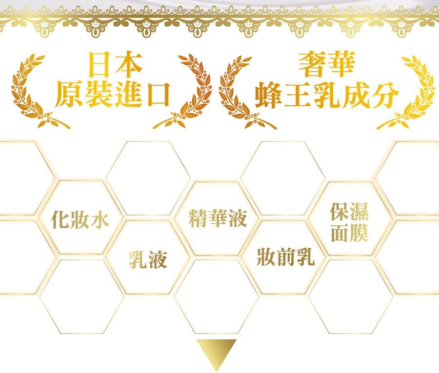 日本原裝進口,奢華蜂王乳成分,化妝水,乳液,面膜,精華液ALL IN ONE