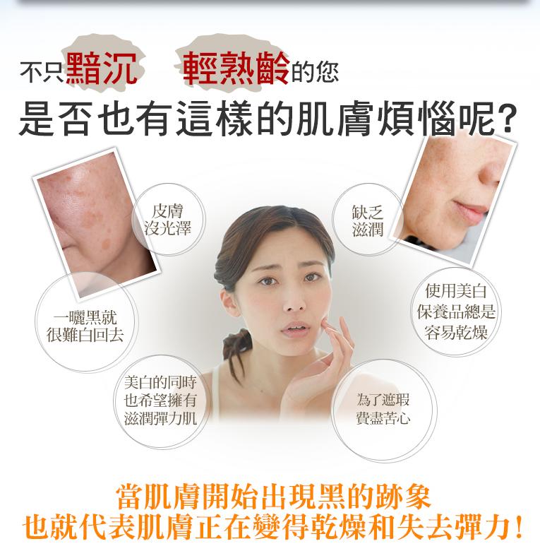 不只黑斑,輕熟齡的你是否也有這樣的肌膚煩惱呢?
