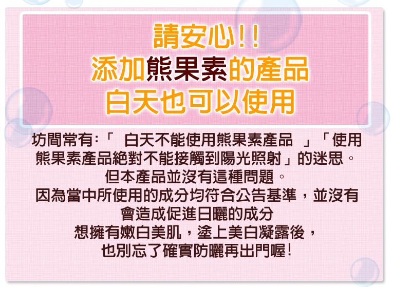 請安心添加熊果素的產品,白天也可以使用
